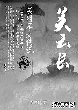 """再现""""武圣""""传奇人生""""+pindao+"""""""