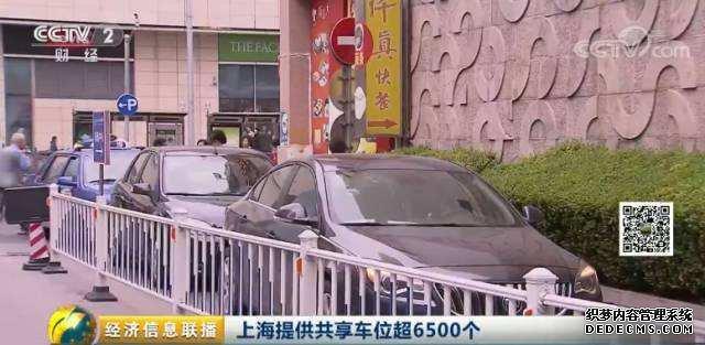 """这个行业要变天!""""共享车位""""真的来了,上海已提供6500多个"""