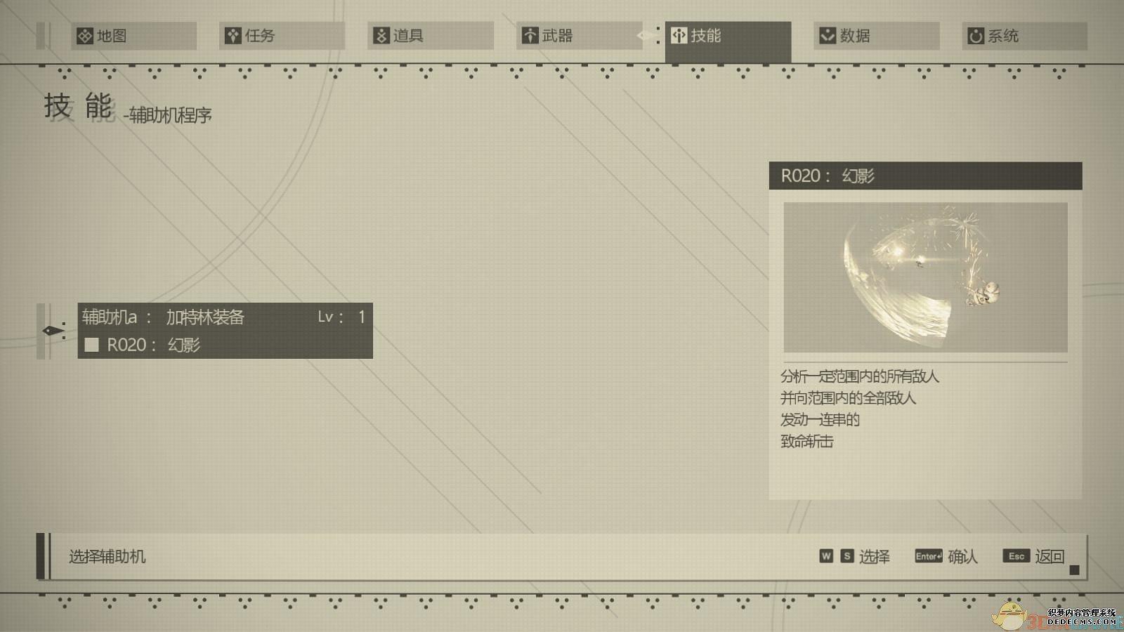尼尔:机械纪元 3DM轩辕汉化组汉化补丁v6.5下载
