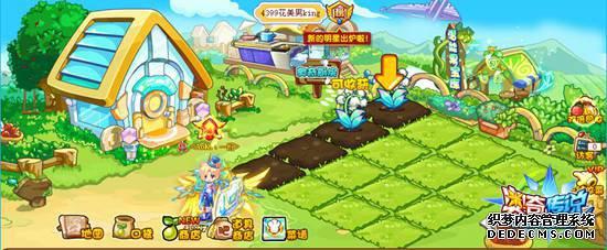 奥奇传说鲜花种植农场