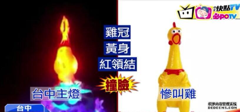 """台中花灯撞脸""""尖叫鸡"""",云林主灯被指不祥,台湾灯会很有看头!"""