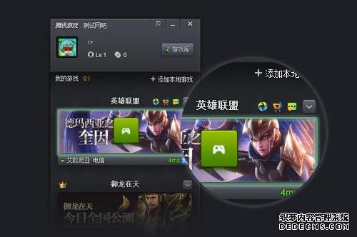 腾讯手游模拟器iOS版