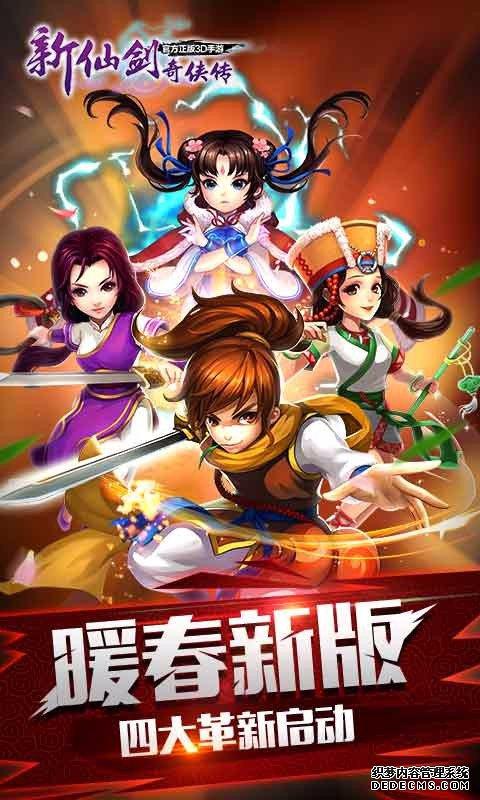 新仙剑奇侠传手游九游版