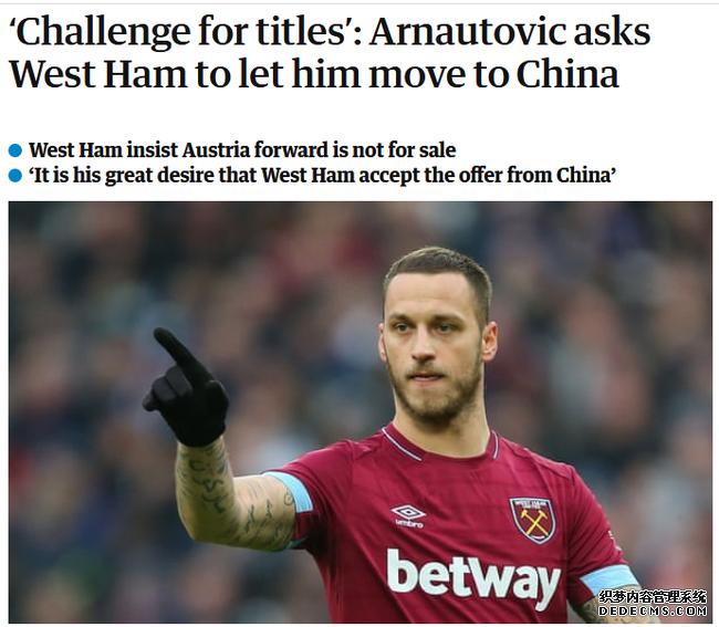 阿瑙托维奇想去中国踢球