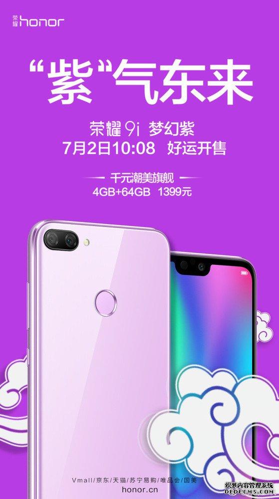 荣耀9i梦幻紫今日开售 荣耀9i怎么样?