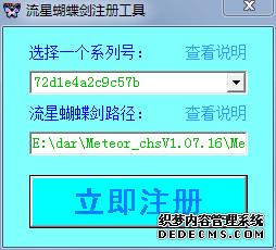流星蝴蝶剑1.07中文版下载