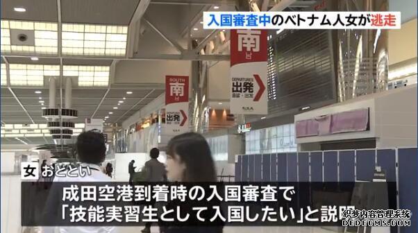 一越南女子在日本成变态网页游戏排行榜田机场逃走 警方仍在寻找其行踪