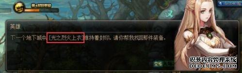 DNF世界树英雄传说玩法 过关得白金徽章奖励等
