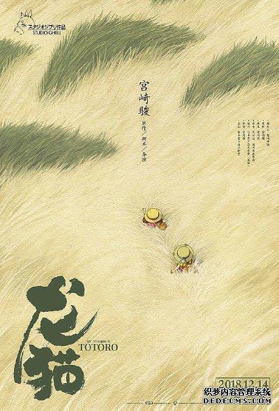 《龙猫》内地将映 日本影迷渴望反向引进中国版海报