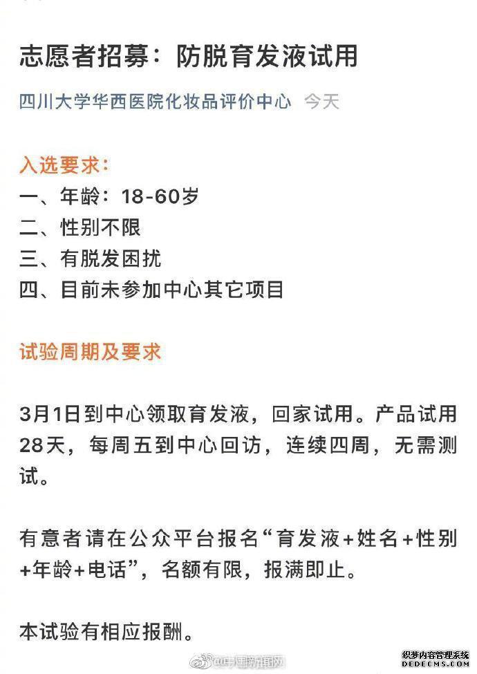 四川大学华西医院招募脱发志愿者 网友:天生我材必有用