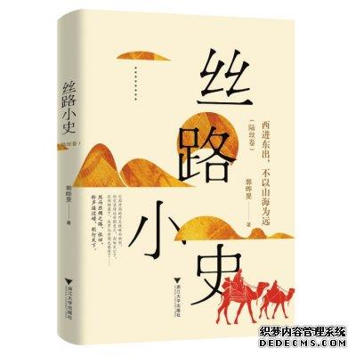 《丝路小史:西进东出,不以山海为远》(陆丝卷),郭晔�F著,浙江大学出版社2018年出版