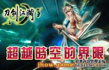 网络游戏《刀剑江湖OW》超越时空界限