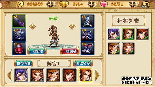 极致双飞 《炫影诀―变态网页游戏排行榜》双平台火辣上线
