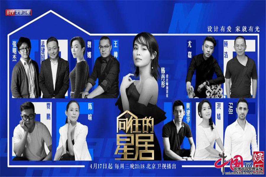 《向往的星居》刘涛关晓彤袁姗姗争当跨界设计师