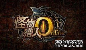 《怪物猎人OL》发布退市公告 合作到期,12月31日关服