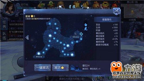 BT页游sf星蕴有什么用 星蕴玩法攻略