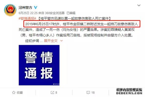 广州增城微信群疯传朱村砍人?假的!事发地在广西