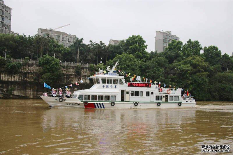 """百色海事局""""海巡10956""""船正式列编并首航"""