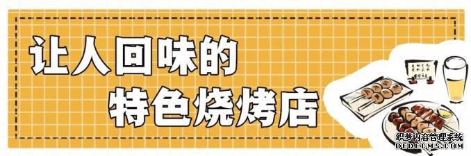 49.9元抢购原价104元老铁撸串吧烧烤套餐!疯狂吃肉爽到爆!
