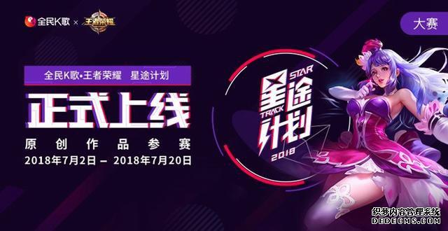 王者荣耀发布新秀主打歌-《天才魔女》