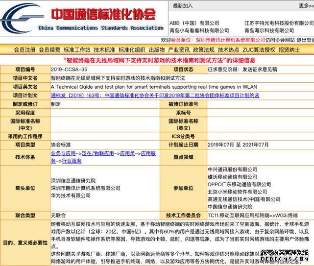 腾讯、华为、深圳网页游戏私服发布网信通院联合发起实时手游新标准